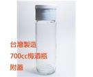 台灣製造 附蓋 700cc 梅酒瓶【T022】空瓶 秋雅/貯藏罐/玻璃罐/酒釀/梅酒瓶/透明玻璃瓶