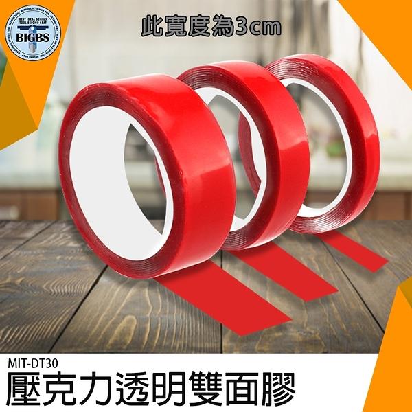 壓克力雙面膠 防水 強力 固定牆面 壓克力無痕膠 雙面膠 透明不留痕 膠帶 DT30 無痕雙面膠 無痕貼