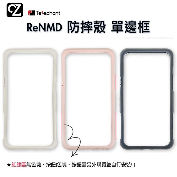 [買1送1贈品] Telephant 太樂芬 ReNMD 防摔殼 單邊框 (無色塊) i12 11 Pro Max mini 手機殼 思考家