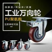 4寸靜音萬向輪3寸絲芽棗紅腳輪尼龍輪聚氨酯工業小輪5寸推車輪子