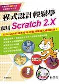 程式設計輕鬆學 使用Scratch 2.X