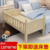 實木兒童床帶圍欄小床拼接大床加寬床男孩女孩單人床拼接床邊【全館免運】
