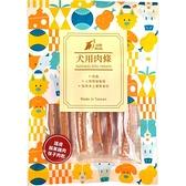 【寵物王國】沃野-護膚蘋果雞肉筷子肉乾130g