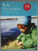 【書寶二手書T7/親子_ZEZ】教養可以這麼自然!_凃翠珊