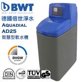 BWT德國倍世全屋式淨水軟化設備 智慧型軟水機 Aquadial AD25 有效去除雜質及降低餘氯