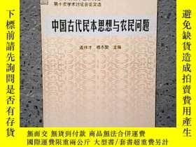 二手書博民逛書店中國古代民本思想與農民問題【品佳罕見】一版一印17241 孟祥才