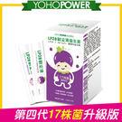 【組合限定加購】LP28敏立清益生菌 第四代菌株升級版-葡萄多多(30包/盒)