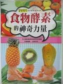 【書寶二手書T4/養生_ATL】食物酵素的神奇力量_服部千春/著 , 李久霖