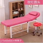 美容床 折疊美容床美容院專用按摩推拿床家用美體美睫床理療床艾灸紋繡床