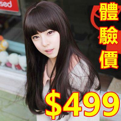長款假髮-長直髮微捲日韓系甜美可愛修臉整頂女美髮用品3色68x1[巴黎精品]限購兩頂