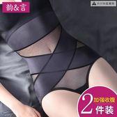 2條裝 高腰收腹提臀內褲女塑身塑形薄款束腰【時尚大衣櫥】