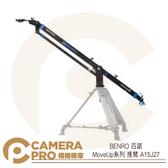 ◎相機專家◎ BENRO 百諾 搖臂 A15J27 MoveUp系列 鋁合金 全景 多樣兼容 便攜 勝興公司貨