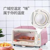 多功能電烤箱家用烘焙迷你小烤箱 DF 巴黎衣櫃