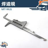 『儀特汽修』工業級焊接工具焊道高低規不鏽鋼隙距量測MIT WLG