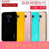 【萌萌噠】ASUS ZenFone3 (5.5吋) ZE552KL 閃粉果凍亮面保護殼 全包矽膠軟殼 糖果殼 手機殼