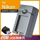Kamera Nikon EN-EL10 USB 隨身充電器 EXM 保固1年 Coolpix S600 S700 S3000 S4000 S5100 ENEL10 可加購 電池