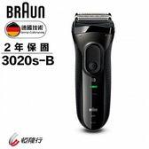 【德國百靈 BRAUN】新升級三鋒系列電鬍刀 3020s