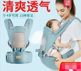 嬰兒背帶多功能橫前抱式寶寶坐腰凳輕便夏季四季前後兩用抱娃神器 小明同學