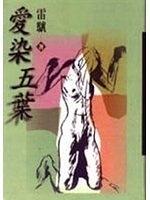 二手書博民逛書店 《愛染五葉(精裝)》 R2Y ISBN:9577088716│雷驤