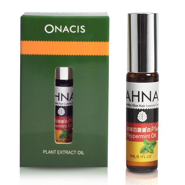 『髮廊熱銷』ONACIS 【AHNA 歐娜】百靈優油 Plus 滾珠瓶 (5ml)
