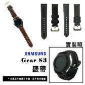 三星 Gear S3 錶帶 商務車線錶帶 手錶帶 皮質錶帶 穿戴裝置配件