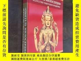 二手書博民逛書店西藏佛像罕見2015年 展覽圖錄 艾爾米塔什博物館Y66346 hermitage hermitage 出版