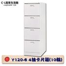 【C.L居家生活館】Y120-6 4抽卡片箱(10輪)/公文櫃/文件櫃/檔案櫃