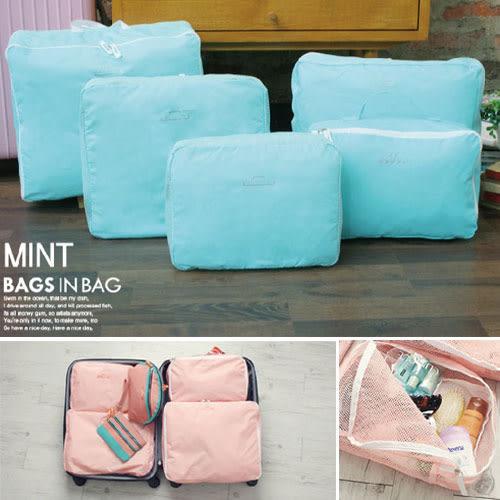 【收納包】韓國法蒂希收納袋/收納五件套/旅行用品/盥洗包/防水  (淡藍/粉紅)
