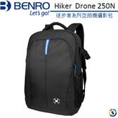 ★百諾展示中心★BENRO百諾Hiker Drone徒步者系列空拍機攝影包250N(勝興公司貨)