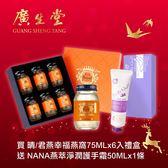 【廣生堂】君/晴燕幸福燕窩6入禮盒 送燕窩護手霜或燕窩香皂1個