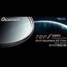 ◎相機專家◎ SUNPOWER TOP1 SMRC ND4-ND400 67mm 超薄可調式減光鏡 湧蓮公司貨