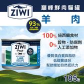 【毛麻吉寵物舖】ZiwiPeak巔峰 93%鮮肉無穀貓主食罐-羊肉-185g 貓罐頭