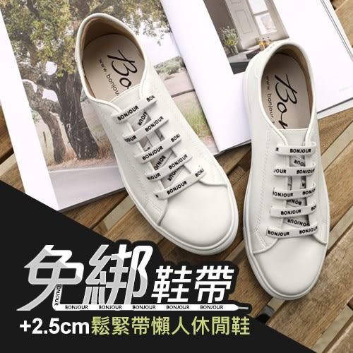 (限時↘結帳後1280元)BONJOUR☆免綁鞋帶+2.5cm厚底懶人休閒鞋(3色)