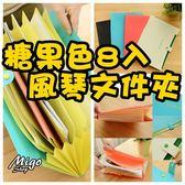 ~糖果色8 入風琴文件夾~不挑色~~韓國文具 優凡可愛糖果色8 入文件夾