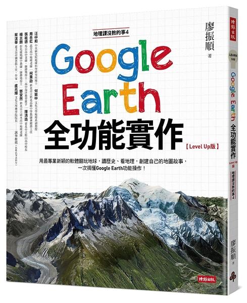 (二手書)地理課沒教的事4:Google Earth全功能實作【Level Up版】