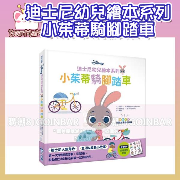 迪士尼幼兒繪本系列:小茱蒂騎腳踏車 小光點 9789865517656 (購潮8)