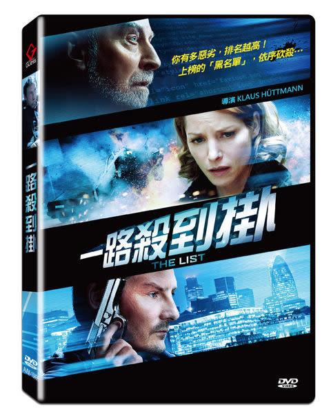 一路殺到掛 DVD (購潮8) 4712832842609