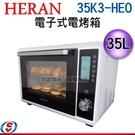 【信源電器】35L【HERAN禾聯 電子式電烤箱】35K3-HEO