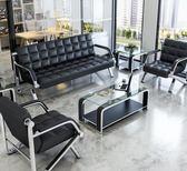 辦公沙發簡約會客接待商務三人位沙發辦公室家具時尚沙發茶幾組合【帝一3C旗艦】YTL