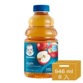 嘉寶 大瓶蘋果汁(946ml)(6入/箱售)│飲食生活家