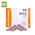 領券褐抑定-藻寡醣加強配方(60顆/盒)中華海洋官方授權經銷商