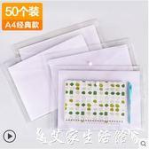 文件夾創易50個a4文件袋透明檔案袋塑料資料夾辦公文件合同收納夾按扣袋 艾家生活館