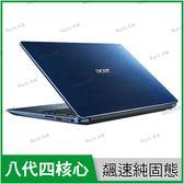宏碁 acer SF314-54 藍 250G SSD純固態碟特仕版【i5 8250/14吋/Full-HD/窄邊框/指紋辨識/Win10/Buy3c奇展】