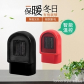 新款卡通迷你暖風機小型桌面取暖器陶瓷可愛家用電暖器 歐規 美規 LannaS