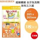 【京之物語】日本KBSEIREN 超細纖維 吸水 去汙 抹布 三入組 免洗劑 現貨
