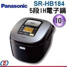 【信源】) 10人份【Panasonic 國際牌】5段IH電子鍋 SR-HB184/SRHB184
