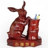 紅木工藝品風水木雕擺件 生肖兔子筆筒