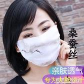 100%桑蠶絲雙層真絲口罩女夏季薄款透氣防曬防紫外線防塵可清洗紗 遇見生活