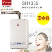 櫻花熱水器SH-1333/SH-1335/ 13公升/  自取價/ 限基隆台北新北