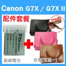 【配件套餐】Canon PowerShot G7X / G7X Mark II 配件套餐 副廠電池 鋰電池 相機皮套 復古皮套 NB13L